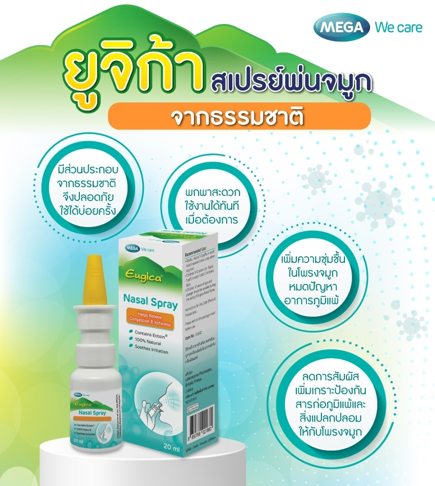 eugica-nasal-spray