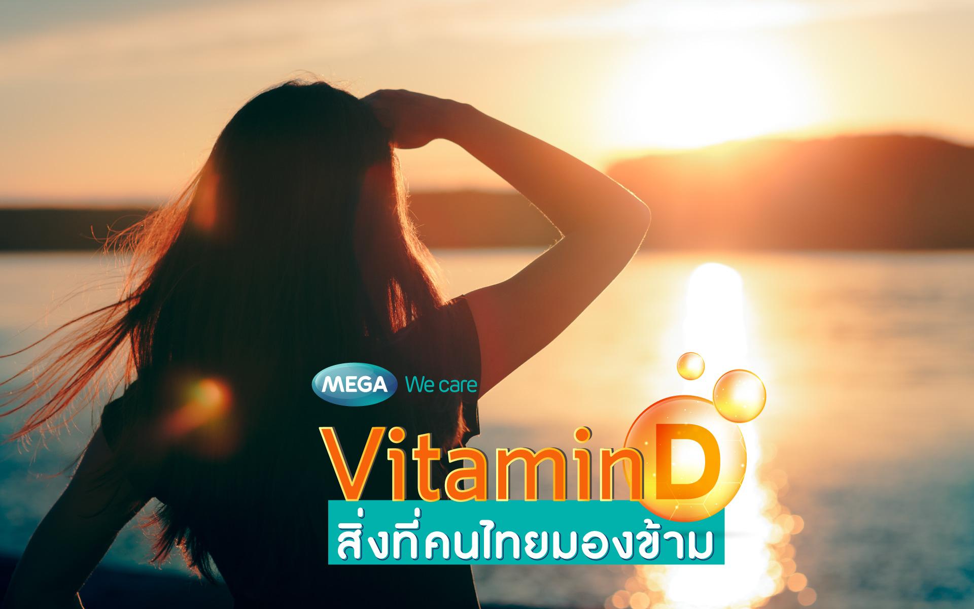 วิตามินดี (Vitamin D) สิ่งที่ร่างกายต้องการ