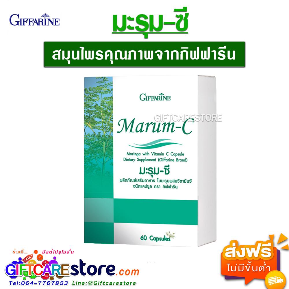 กิฟฟารีน มะรุม-ซี Giffarine Marum-C ลดน้ำตาลในเลือด เบาหวาน