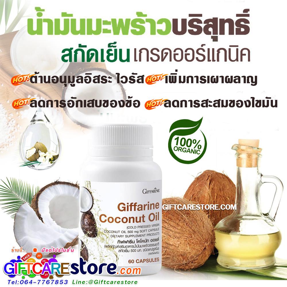 น้ำมันมะพร้าว กิฟฟารีน โคโคนัท ออยล์ Giffarine Coconut oil