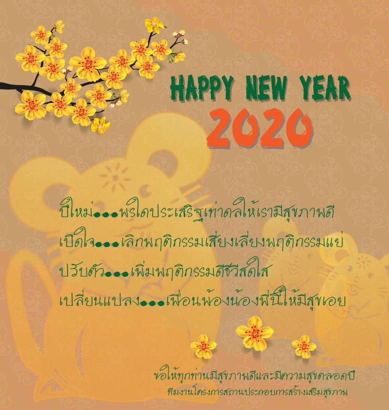 ปีใหม่...เปิดใจ...ปรับตัว...เพื่อคนรัก (สุขภาพดีมีสุข)