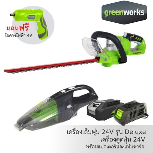 BATTERY HEDGE TRIMMER 24V DELUXE AND VACUUM CLEANER 24V INCLUDING BATTERY(2AH) AND CHARGER Free Cordless Screwdriver(800฿)