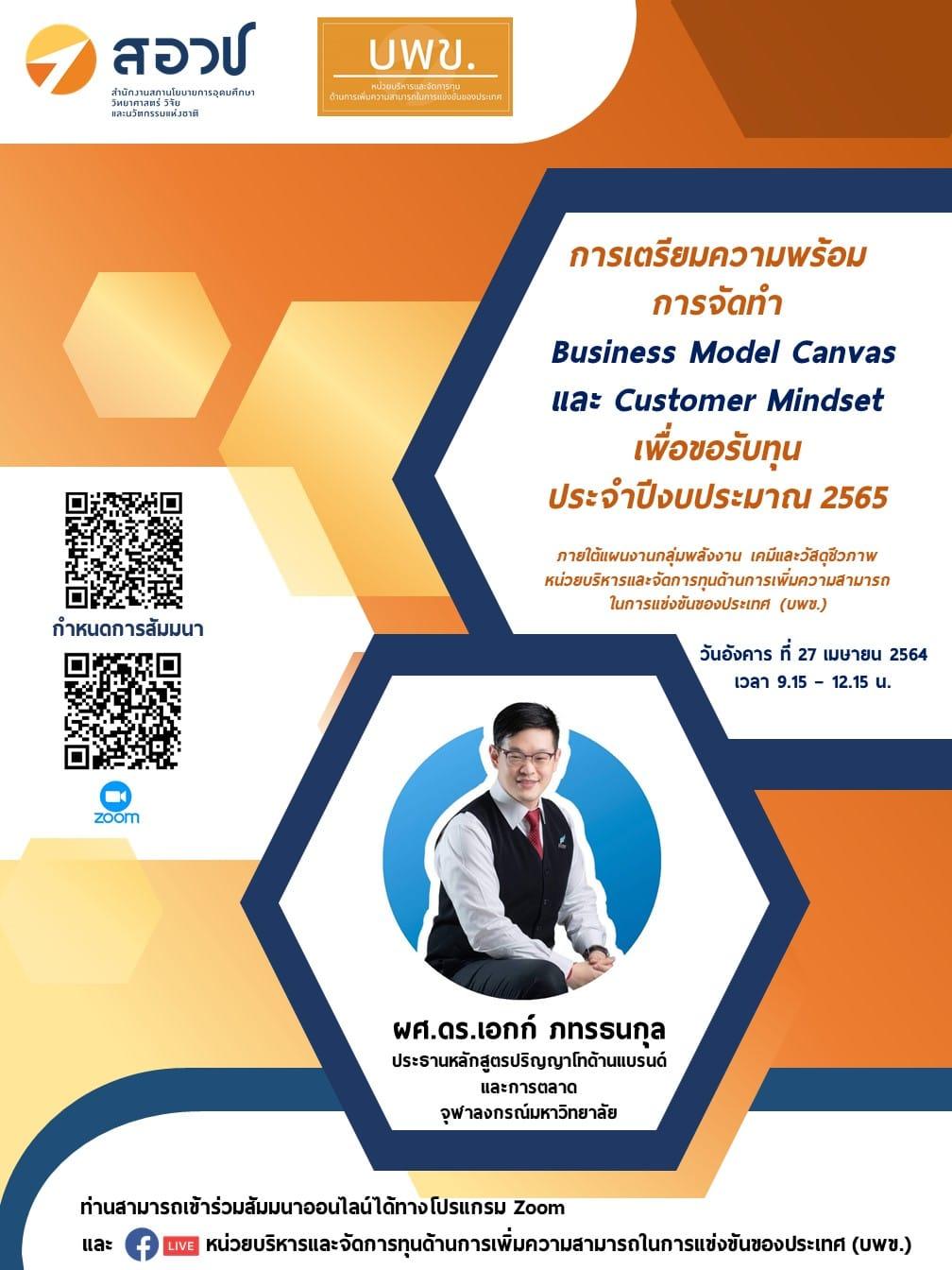 ขอเชิญผู้สนใจเข้าร่วมการสัมมนาออนไลน์ เรื่อง การเตรียมความพร้อมการจัดทำ Business Model Canvas และ Customer Mindset เพื่อขอรับทุน ประจำปีงบประมาณ 2565