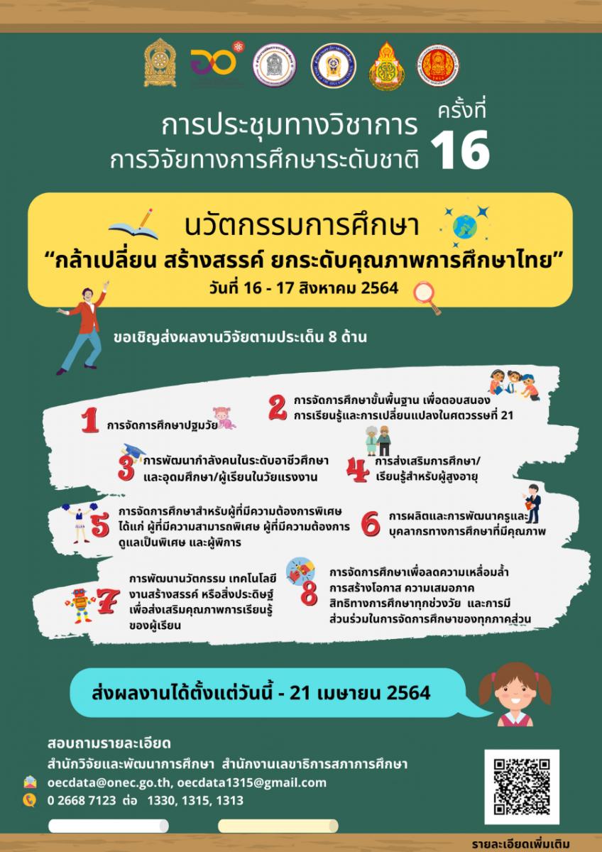 ประชุมทางวิชาการ การวิจัย ทางการศึกษาระดับชาติ ครั้งที่ 16 ประจำปี 2564