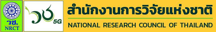 ขอเชิญส่งข้อเสนอการวิจัยภายใต้โครงการ e-ASIA Joint Research Program (e-ASIA JRP) ประจำปี 2564 (FY2021)
