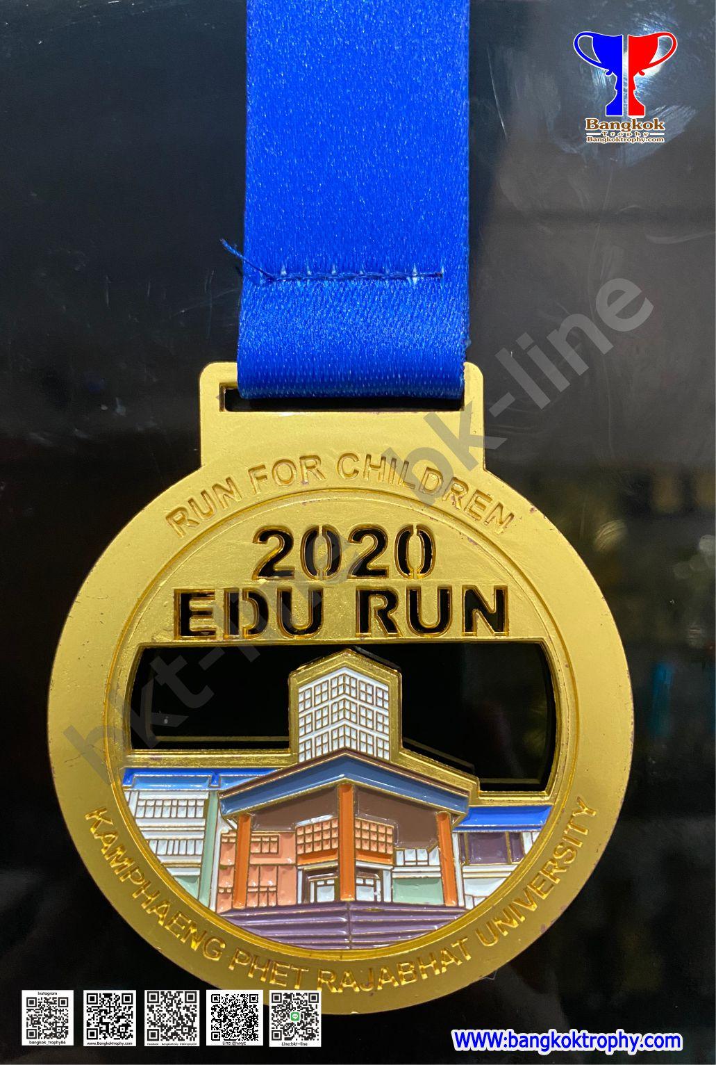 เหรียญ EDU RUN 2020