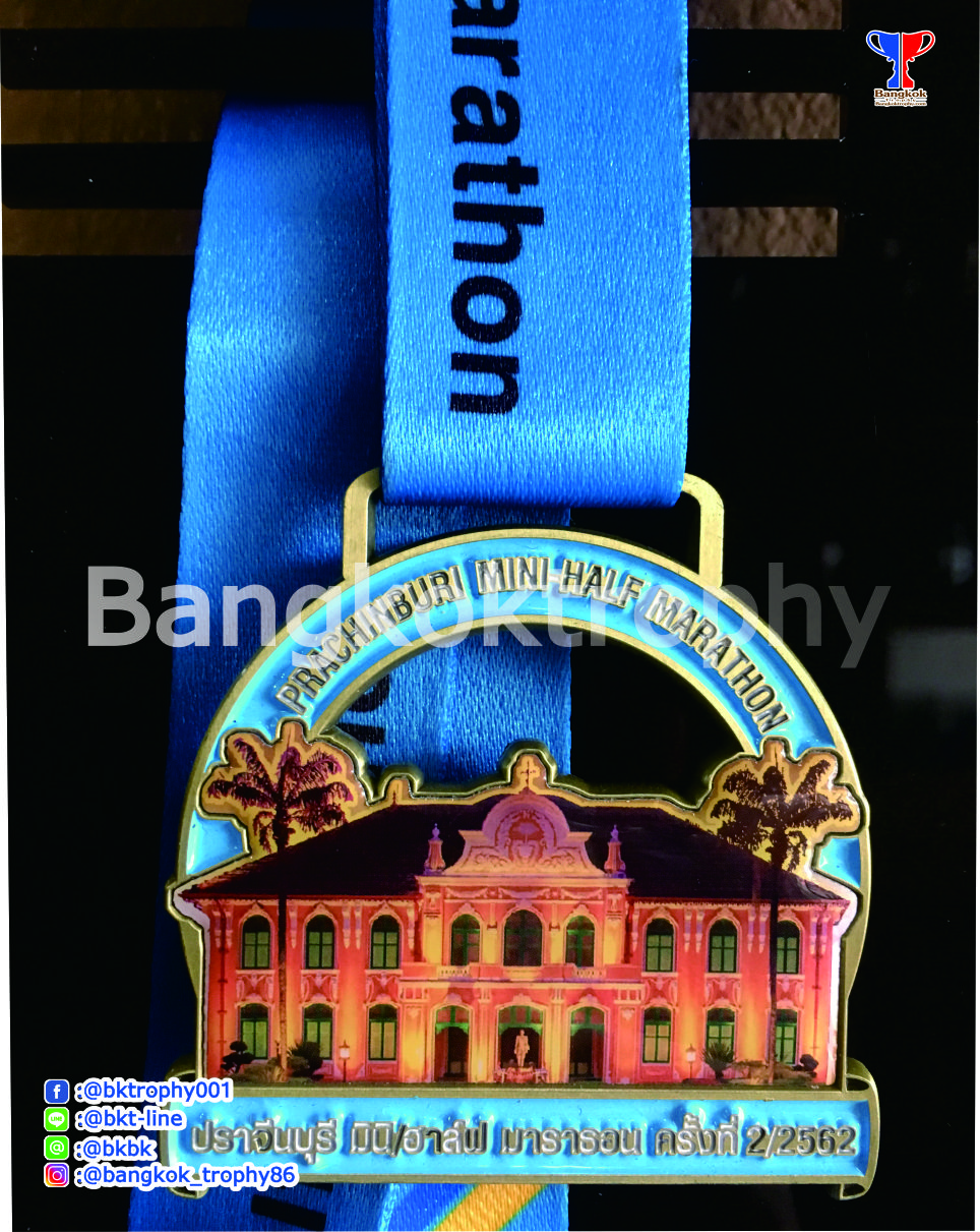 เหรียญปราจีนบุรี