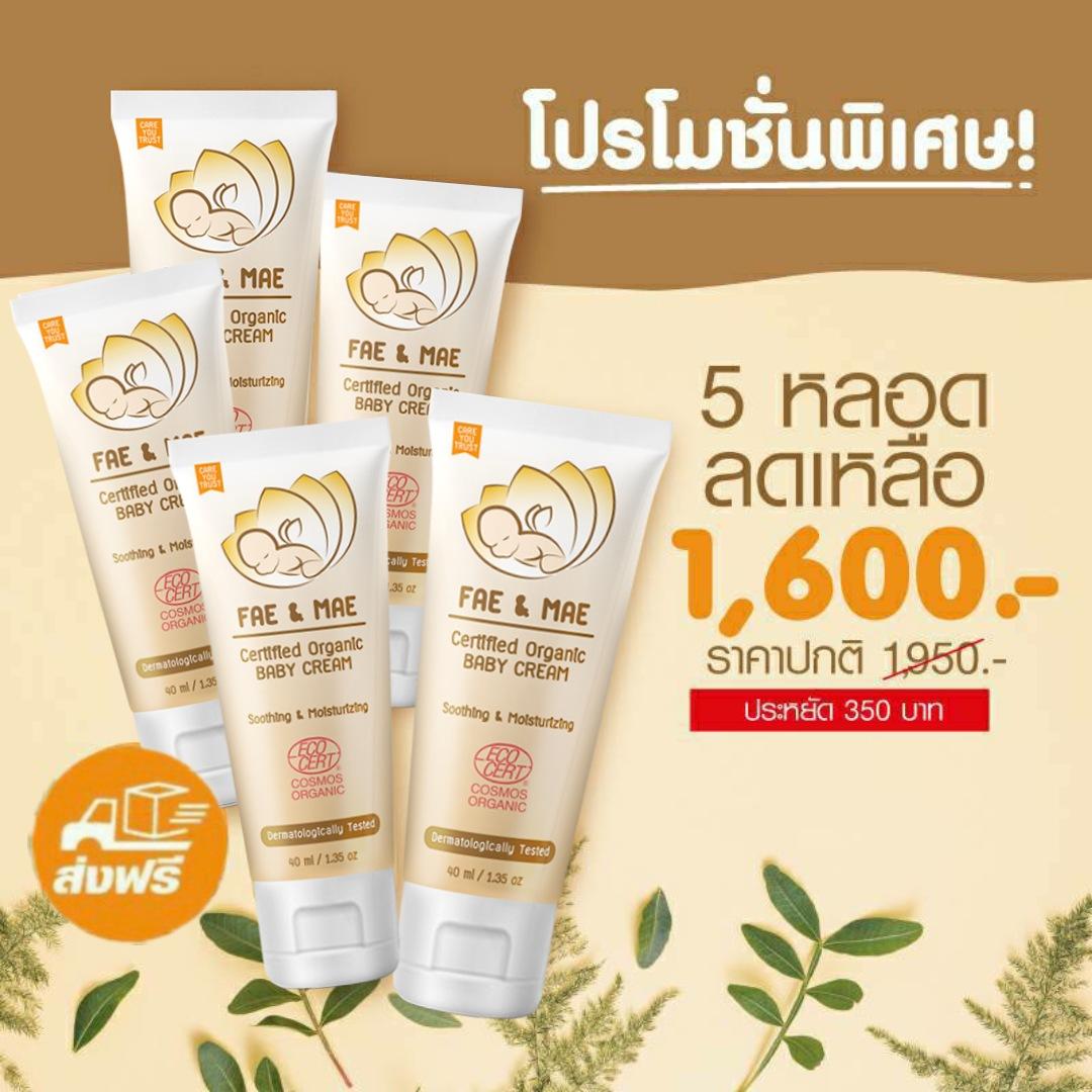Fae & Mae Organic Baby Skin Cream 5 tube.
