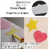 Shrink Plastic Frost Finish 0.3mm พลาสติกหด แบบใสด้าน ขุ่นด้าน สามารถระบายสีได้