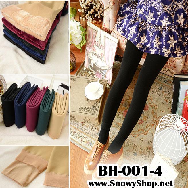 [*พร้อมส่ง] [BH-001-4] BH ลองจอนสีดำกันหนาวกางเกงซับขนกันหนาว