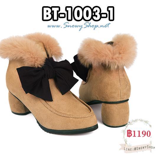 [พร้อมส่ง 36,38,39] [Boots] [BT-1003-1] รองเท้าบูทหนังกำมะหยี่สีน้ำตาลอ่อน แต่งขนเฟอร์รอบข้อ มีโบว์ผูกสีดำน่ารัก