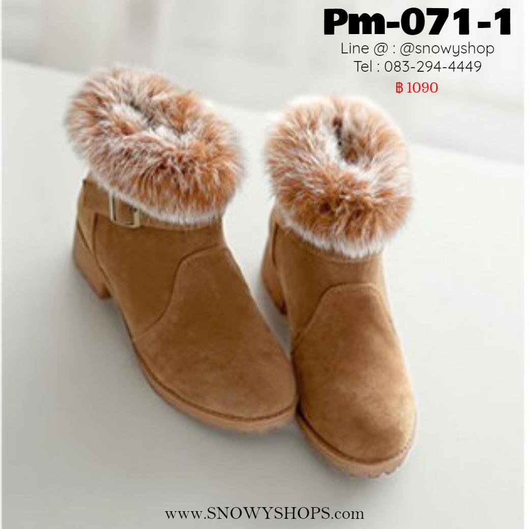 [พร้อมส่ง 36,37,38,39,40,41,42,43]] [Boots] [Pm-071-1] Pangmama รองเท้าบู๊ทสั้นสีน้ำตาลแต่งเฟอร์ขนปุย ด้านในซับขนกันหนาว