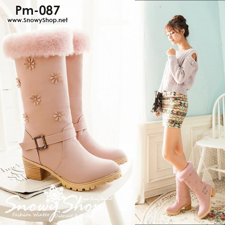 [พร้อมส่ง 37,38,39] [Boots] [Pm-087] Pangmama รองเท้าบู๊ทยาวสีชมพูหวานผ้าหนัง ประดับดอกไม้ ส้นหนาใส่ไม่เมื่อยค่ะ แต่เฟอร์ฟรุ้งฟริ้ง บู๊ทวินเทจ