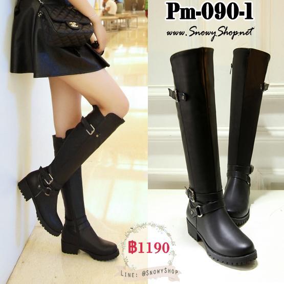 [พร้อมส่ง 36,37] [Boots] [Pm-090-1] รองเท้าบูทยาวสีดำ หนังPu ใส่กันน้ำ กันหนาว กันหิมะสวยมากๆ