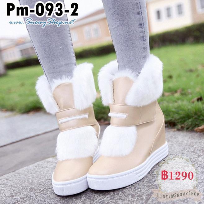 [พร้อมส่ง 36,37,38,39] [Boots] [Pm-093-2] รองเท้าบูทสั้นสีครีม ผ้าด้านนอกเนื้อหนังPu ใส่กันน้ำลุยหิมะได้เลยค่ะ ด้านในซับขนนุ่มๆกันหนาวอุ่นมาก