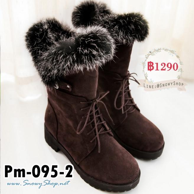 [พร้อมส่ง 36,37,38,39,40,41,43] [Boots] [Pm-095-2] รองเท้าบูทสั้นสีน้ำตาลเข้มผ้ากำมะหยี่ แต่งขนเฟอร์นุ่ม ด้านในบุขนกันหนาว ผูกเชือกด้านหน้า