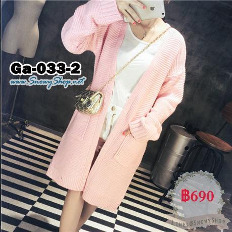 [*พร้อมส่ง F] [Ga-033-2] Gagai เสื้อคลุมไหมพรมสีชมพูตัวยาว มีกระเป๋าหน้าค่ะ