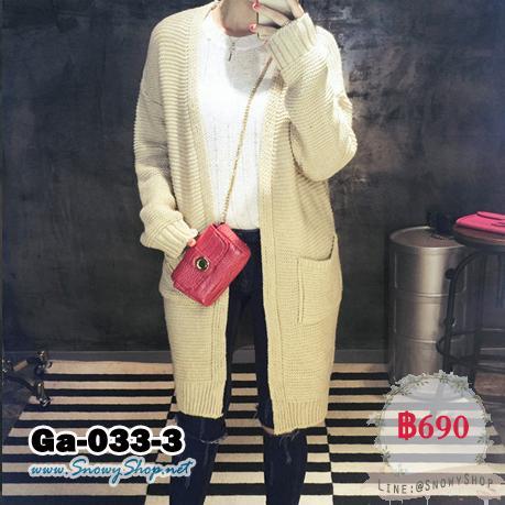 [*พร้อมส่ง F] [Ga-033-3] Gagai เสื้อคลุมไหมพรมสีครีมตัวยาว มีกระเป๋าหน้าค่ะ