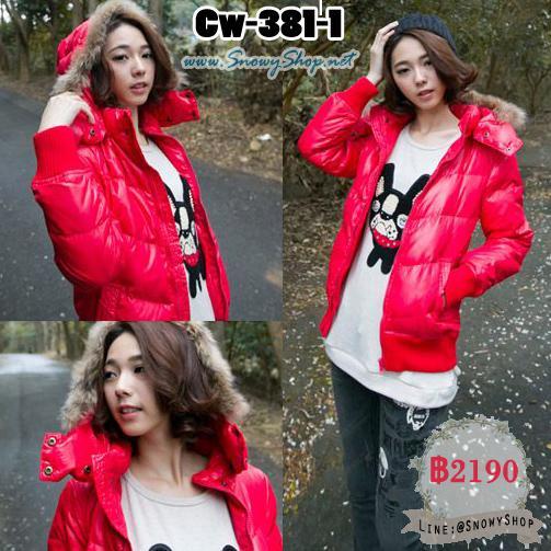 [*พร้อมส่ง S] [Cw-381-1] CatWorld เสื้อโค้ทซับขนเป็ดกันหนาวสีแดงมีหมวกฮู้ดแต่งเฟอร์ สีสดสวยมาก กันหนาวติดลบได้ค่ะ