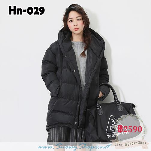 [*พร้อมส่ง F] [Hn-029] Hn เสื้อโค้ทกันหนาวสีดำซับขนเป็ดใส่ติดลบได้ มีฮู้ดกันลมกันหิมะ ใส่ลุหิมะได้ค่ะ โค้ททรงใหญ่