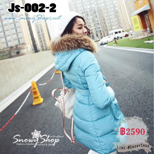 [PreOrder] [Js-002-2] Down Jackets เสื้อโค้ทขนเป็ดสีฟ้า ผ้าฝ้ายร่มซับขนเป็ดกันหนาวใส่ลุยหิมะ ติดลบกันหนาวได้ดีมาก พร้อมขนเฟอร์ฟรุ้งฟริ้งค่ะ