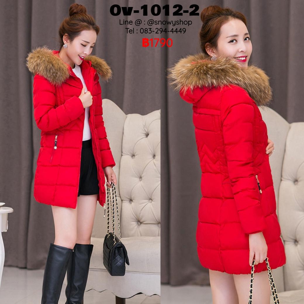 [พร้อมส่ง M,L,2XL,3XL,4XL] [Ov-1012-2] Down Jackets เสื้อโค้ทขนเป็ดสีแดง กันหนาวใส่ลุยหิมะ ซิปด้านหน้า กระเป๋าสองข้าง พร้อมขนเฟอร์สีน้ำตาลถอดได้