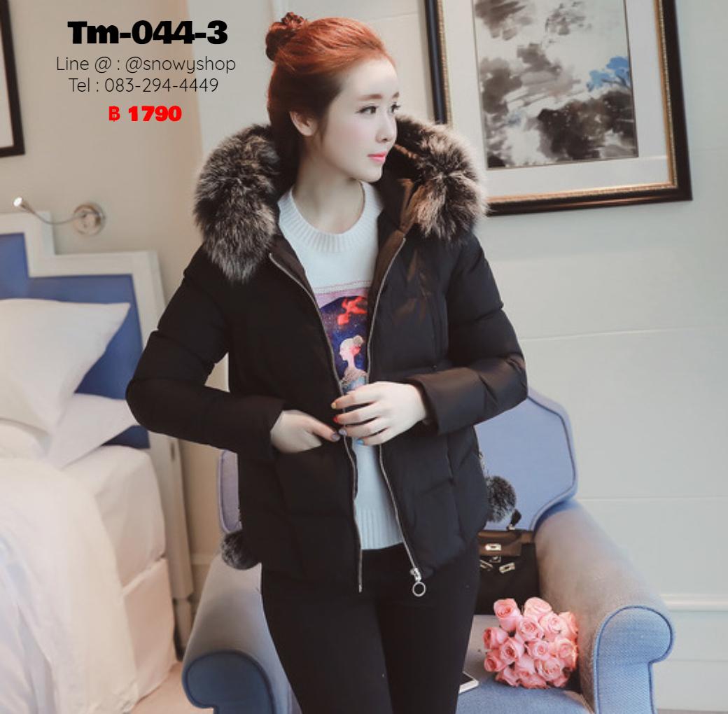 [PreOrder] [Tm-044-3] เสื้อโค้ทสั้นกันหนาวขนเป็ดสีดำ มีหมวกฮู้ดกันหนาวแต่งขนเฟอร์ ใส่ติดลบกันหนาวได้ค่ะ   [พร้อมส่งM,L, XL] [Tm-044-3] เสื้อโค้ท