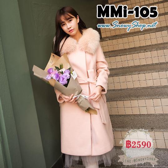 [*พร้อมส่ง Xs,S,M,L] [MMI-105] MMi เสื้อโค้ทกันหนาวสีชมพูพาสเทลหวาน โค้ทยาวใส่คลุมกันหนาว พร้อมผ้าผูกเอว มีเฟอร์สีชมพู (ถอดออกได้)