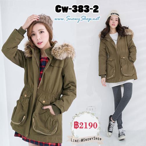 [*พร้อมส่ง L,XL] [Cw-383-2] CatWorld เสื้อโค้ทกันหนาวมีฮู้ดสีเขียว มีกระเป๋าหน้าไว้ซุกมือ ตรงหมวกฮู้ดมีซันขนและแต่งเฟอร์น่ารักมากๆ