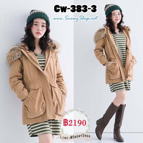 [*พร้อมส่ง M,L,XL] [Cw-383-3] CatWorld เสื้อโค้ทกันหนาวมีฮู้ดสีน้ำตาล มีกระเป๋าหน้าไว้ซุกมือ ตรงหมวกฮู้ดมีซันขนและแต่งเฟอร์น่ารักมากๆ