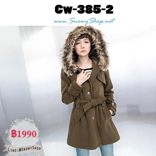 [*พร้อมส่ง S,L] [Cw-385-2] CatWorld เสื้อโค้ทกันหนาวสีเขียว ผ้าวูลหนามีฮู้ดแต่งเฟอร์ พร้อมผ้าผูกเอวด้วยค่ะ