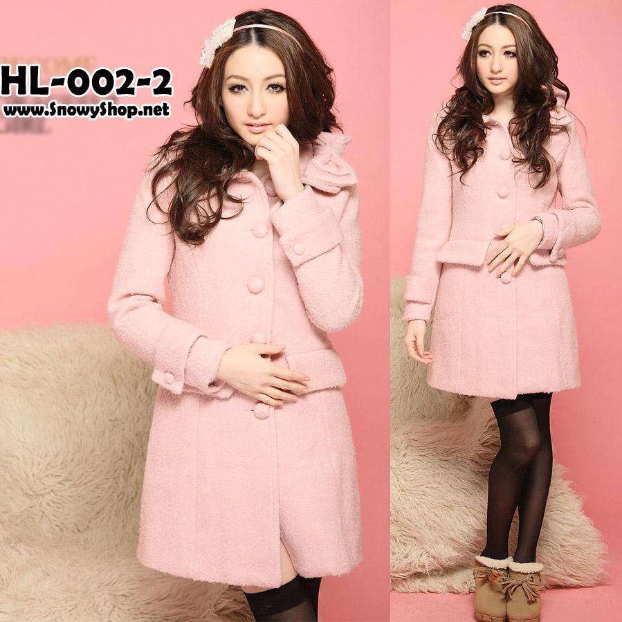 [[PreOrder]] [Coat] [HL-002-2] Holiday Lady เสื้อโค้ทกันหนาวสีชมพูผ้าฝ้ายสำลีหนามีซับด้านใน ติดกระดุมด้านหน้า คอปกแต่งโบว์