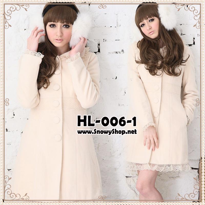 [[*พร้อมส่ง S]] [Coat] [HL-006-1] เสื้อโค้ทกันหนาวสีครีมผ้าวูลปต่งระบายลูกไม้สวยๆ ติดกระดุมหน้าค่ะ