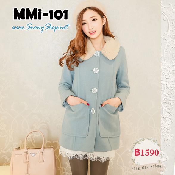 [PreOrder] [MMI-101] MMi เสื้อโค้ทกันหนาวสีฟ้าพาสเทลผ้าวูลหนา มีกระเป๋าสองข้าง พร้อมปกเฟอร์ขนนุ่ม (ลูกไม้ข้างในนางแบบใส่เดรสเองค่ะ)