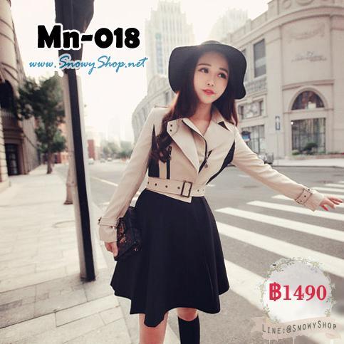 [*พร้อมส่ง L] [Mn-018] เสื้อโค้ทกันหนาวสีเบจตัดต่อเป็นเดรสโค้ท ปกกว้างทรงสวย พร้อมเข็มขัดเข้ากับชุดค่ะ