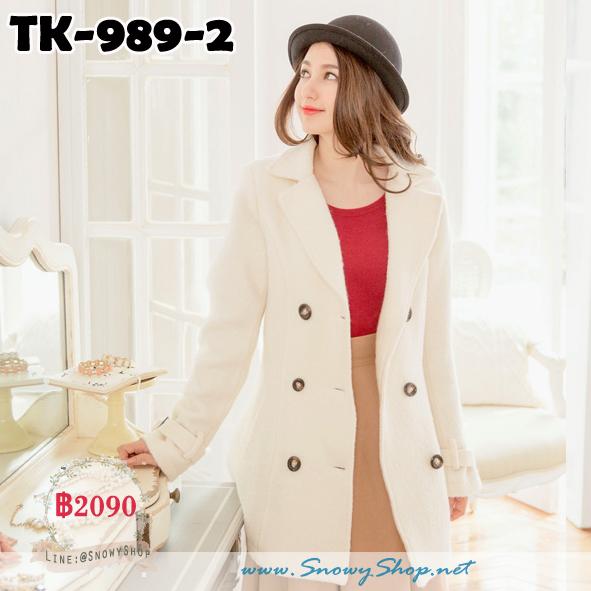 [PreOrder] [TK-989-2] Tokyo Fashion 100% เสื้อโค้ทกันหนาวสีขาวผ้าวูลหนา สไตล์ญี่ปุ่น มีกระเป๋าซุกมือสองข้างอุ่นมากๆ