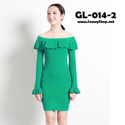 [*พร้อมส่ง F] [เดรสไหมพรม] [GL-014-2] GL เดรสไหมพรมสีเขียวเปิดไหล่ระบาย แขนยาวปลายระบาย