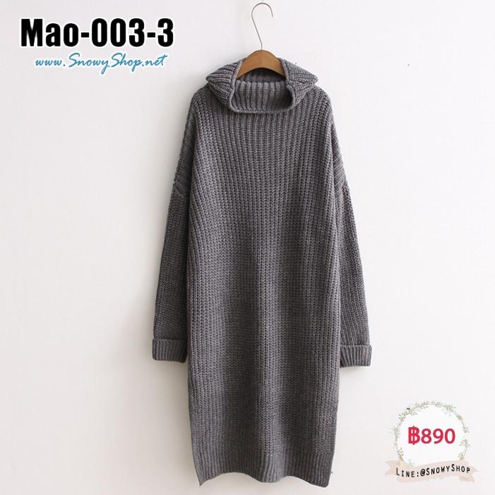 [พร้อมส่ง F] [Mao-003-3] เดรสไหมพรมสีเทา ผ้าไหมพรมถักหนาคอเต่า ผ่าข้าง ใส่กันหนาวติดลบได้