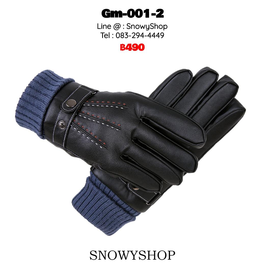 [พร้อมส่ง] [Gm-001-2]  ถุงมือหนังกันหนาวชาย ลายปักเส้น ผ้ายืดหุ้มข้อมือ