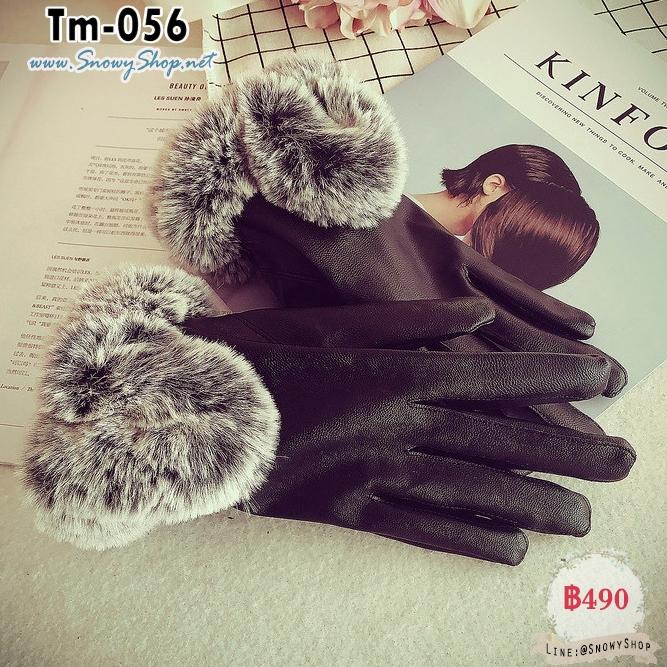 [พร้อมส่ง] [Tm-056] ถุงมือหนังสีดำกันนหาว แต่งขนเฟอร์หนา ด้านในซับขนกันหนาวใส่ติดลบได้