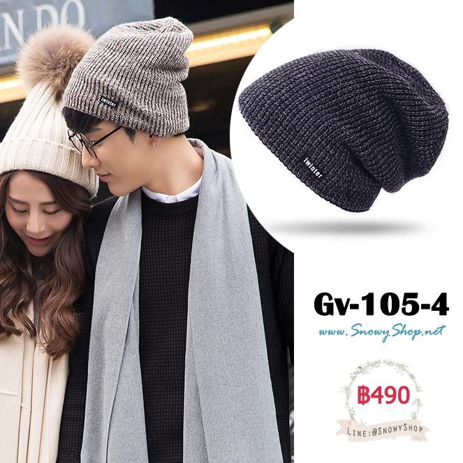 [PreOrder] [Gv-105-4] หมวกไหมพรมชายสีน้ำเงิน ถักไม่มีลาย ใส่กันหนาว