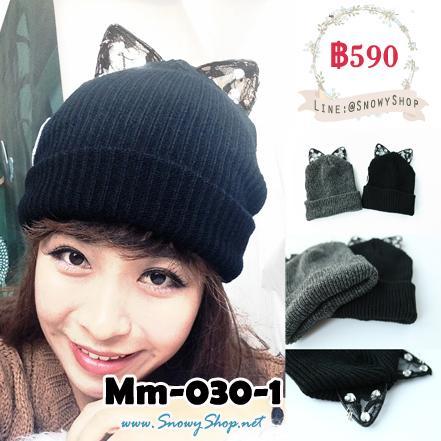 [*พร้อมส่ง] [หมวกไหมพรม] [Mm-030-1] Mm หมวกไหมพรมสีดำ หูแมวตกแต่ง หมวกไหมพรมใส่กันหนาว