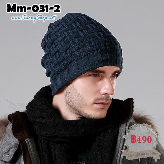 [PreOrder] [Mm-031-2] Mm หมวกไหมพรมชายสีน้ำเงิน ผ้าไหมพรมกันหนาว ใส่อุ่นมาก