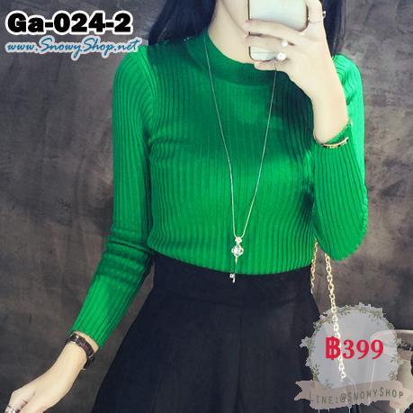 [*พร้อมส่ง F] [Ga-024-2] Gagai เสื้อไหมพรมคอกลมสีเขียว แขนยาว รุ่นนี้เข้ารูปตัวสั้นค่ะ