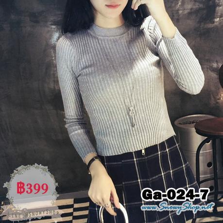 [*พร้อมส่งF] [Ga-024-7] Gagai เสื้อไหมพรมคอกลมสีเทา แขนยาว รุ่นนี้เข้ารูปตัวสั้นค่ะ