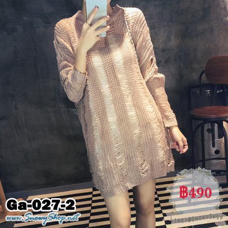 [*พร้อมส่งF] [Ga-027-2] Gagai เสื้อไหมพรมสไตล์ขาดๆรุ่ยๆสีน้ำตาล ตัวยาว ไม่มีเข็มขัด