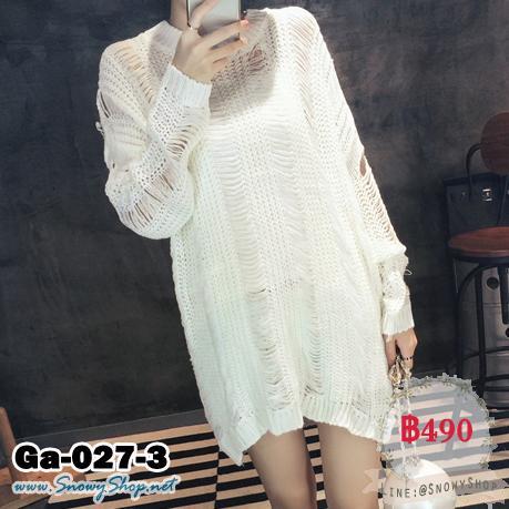 [*พร้อมส่งF] [Ga-027-3] Gagai เสื้อไหมพรมสไตล์ขาดๆรุ่ยๆสีขาว ตัวยาว ไม่มีเข็มขัด