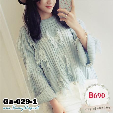 [*พร้อมส่งF] [Ga-029-1] Gagai เสื้อไหมพรมคอกลมสีฟ้า สไตล์ปักผ้ารุ่ยๆ แขนใหญ่พับได้ สวยค่ะ