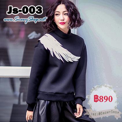 [พร้อมส่ง F] [Js-003] เสื้อกันหนาวสีดำ บ่าปักด้วยปีกนกสีขาวผ้าPu