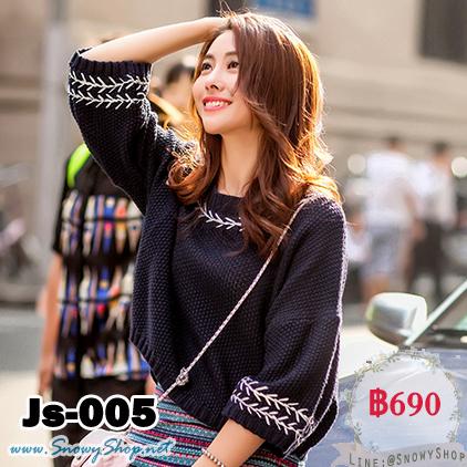 [พร้อมส่ง F] [Js-005] เสื้อไหมพรมสีน้ำเงิน ปลายเสื้อปักลายเส้นสวย เก๋ไม่ซ้ำใครค่ะ